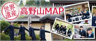 高野山マップ