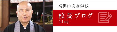 高野山高等学校 校長ブログ