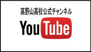 高野山高校公式you tube3