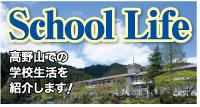 School Life rogo