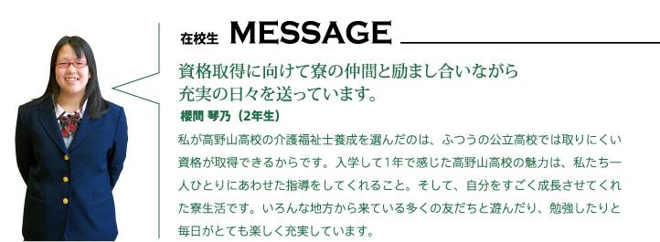 在校生MESSAGE