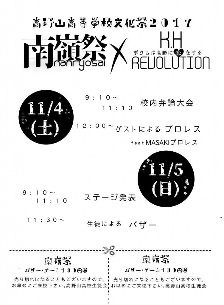 文化祭チラシ 改変0_1