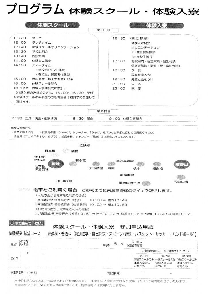 taiken_0001