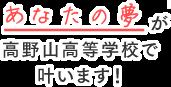 あなたの夢が高野山高等学校で叶います!